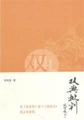 双典批判:对《水浒传》和《三国演义》的文化批判
