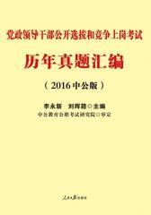 中公版·2016党政领导干部公开选拔和竞争上岗考试:历年真题汇编