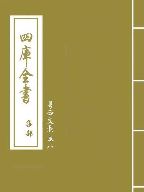 粤西文载卷八