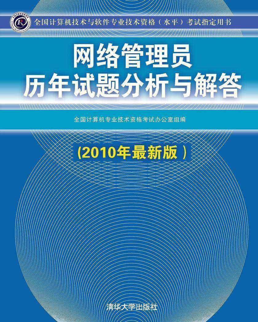 网络管理员历年试题分析与解答(2010年第一版)(仅适用PC阅读)