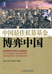 中国  私募基金之博弈中国