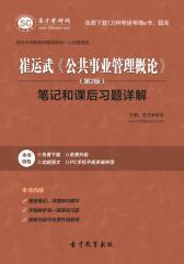 崔运武《公共事业管理概论》(第2版)笔记和课后习题详解