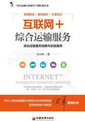 互联网+综合运输服务:综合运输服务战略与实战案例