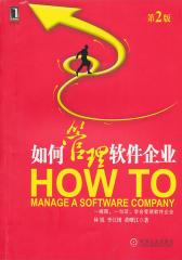 如何管理软件企业第2版