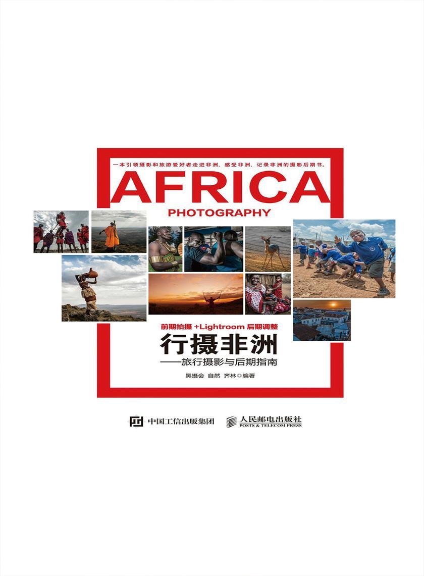 行摄非洲——旅行摄影与后期指南