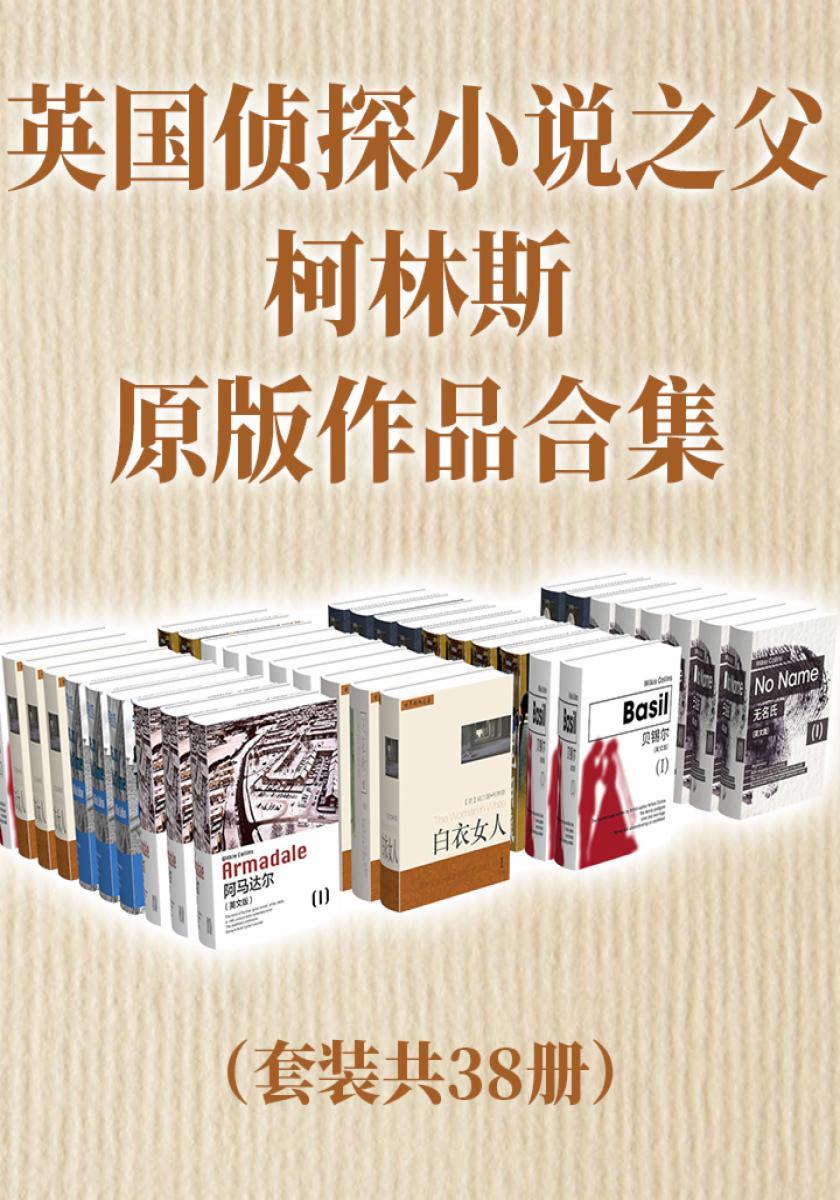 英国侦探小说之父柯林斯原版作品合集(套装共38册)