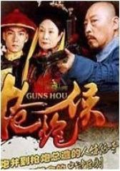 枪炮侯(影视)