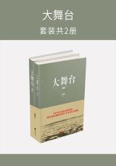 大舞台(套装共2册)