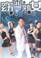 窈窕熟女  粤语版(影视)