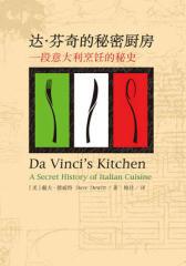 达?芬奇的秘密厨房:一段意大利烹饪的秘史(试读本)