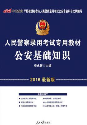 中公版·2016人民警察录用考试专用教材:公安基础知识