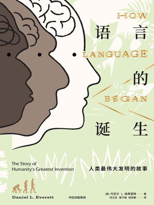 语言的诞生