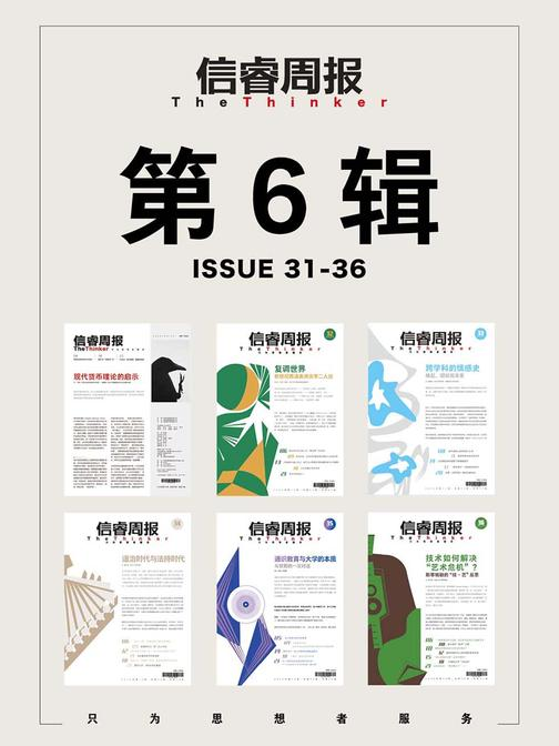 信睿周报·第6辑(第31-36期)