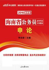 中公2016海南省公务员录用考试专用教材:申论