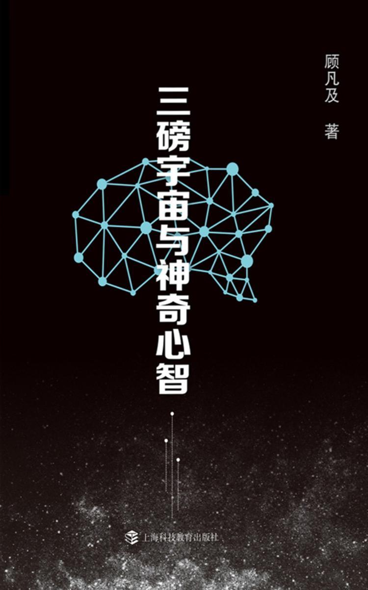 三磅宇宙与神奇心智(2017年中国好书入围)