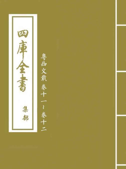 粤西文载卷十一~卷十二