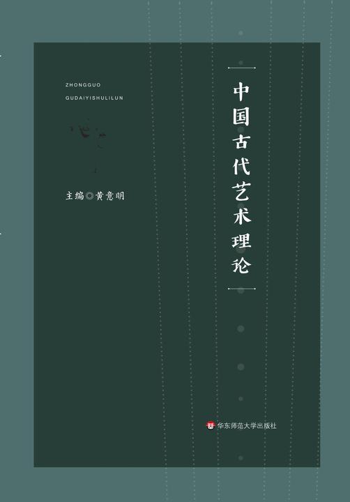 中国古代艺术理论