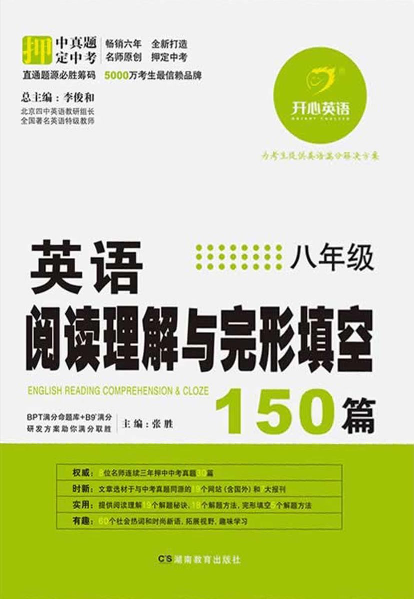 开心英语·英语阅读理解与完形填空150篇·八年级(第6版)(仅适用PC阅读)