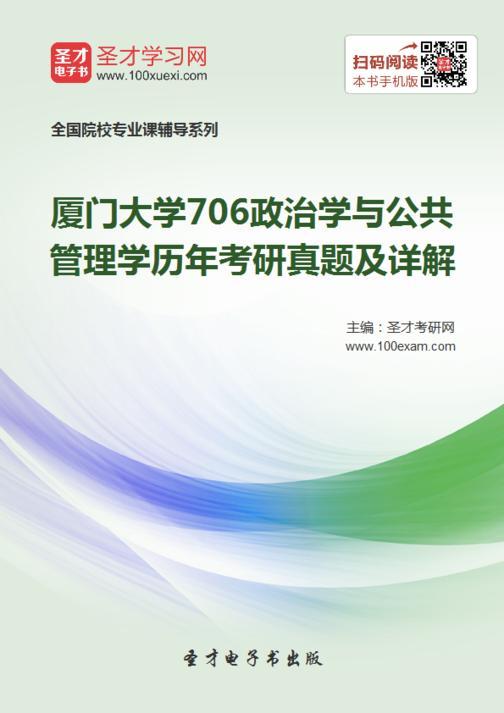 厦门大学706政治学与公共管理学历年考研真题及详解