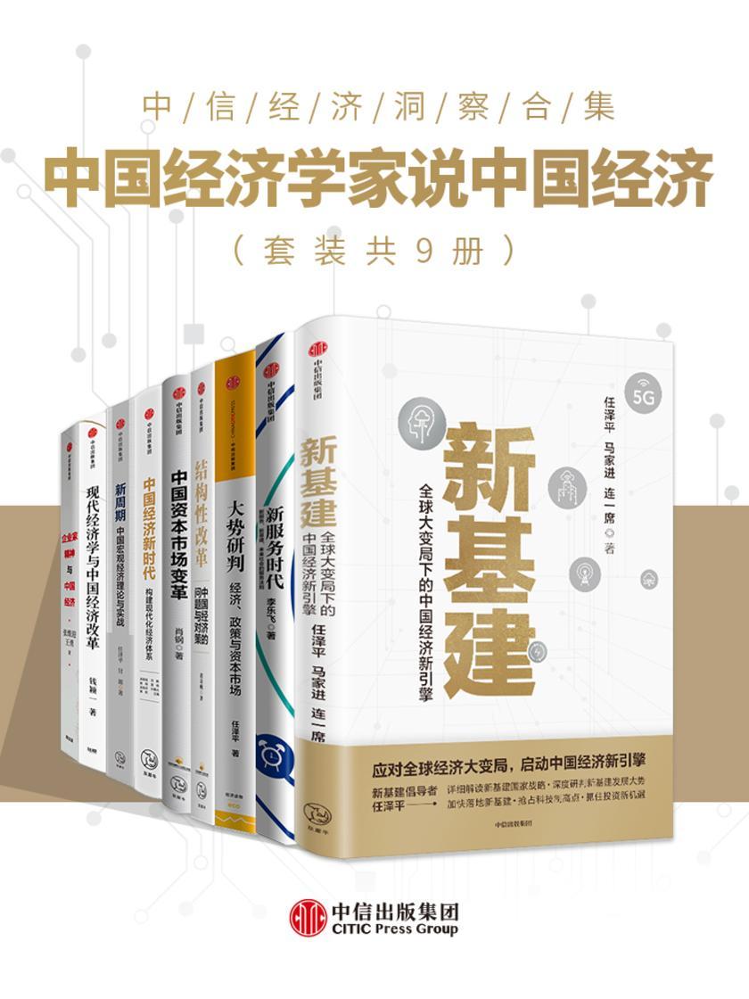 中国经济学家说中国经济(套装共9册)