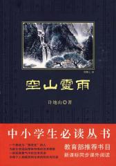 中小学生必读丛书:空山灵雨