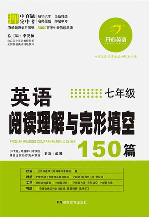 开心英语·英语阅读理解与完形填空150篇·七年级(第6版)