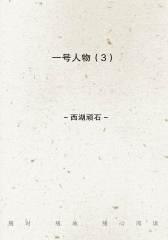 一号人物(3)
