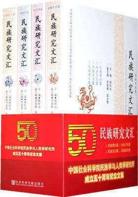 民族研究文汇·民族语言篇(仅适用PC阅读)