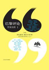 巴黎评论·作家访谈Ⅰ