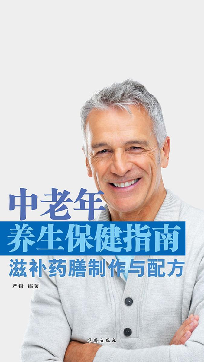中老年养生保健指南·滋补药膳制作与配方