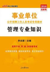 中公版·2016事业单位公开招聘工作人员考试专用教材:管理专业知识