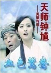 天师钟馗之血色鸳鸯(影视)
