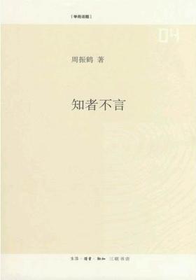 中国简帛书籍史(仅适用PC阅读)