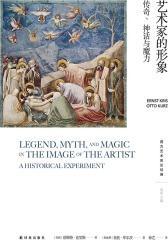 艺术家的形象:传奇、神话与魔力(西方艺术史论经典)