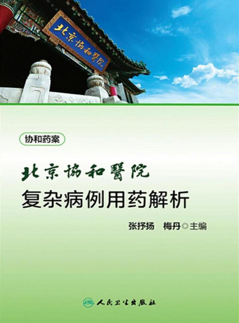 北京协和医院复杂病例用药解析