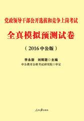 中公版·2016党政领导干部公开选拔和竞争上岗考试:全真模拟预测试卷