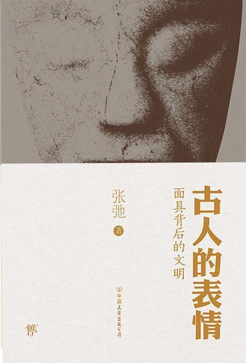古人的表情(面具背后的文明,一本集知识性和审美特质的有趣之书)