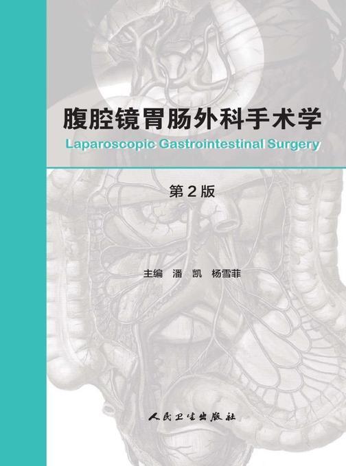 腹腔镜胃肠外科手术学(第2版)