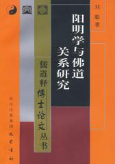 阳明学与佛道关系研究(仅适用PC阅读)
