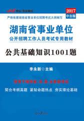 中公版·2017湖南省事业单位公开招聘工作人员考试专用教材:公共基础知识1001题