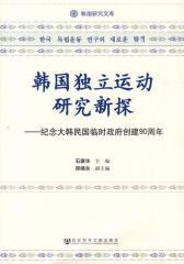 韩国独立运动研究新探:纪念大韩民国临时政府创建90周年