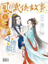 飞言情B-2018-8期(电子杂志)