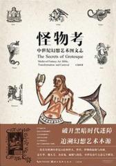怪物考:中世纪幻想艺术图文志