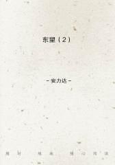 东望(2)