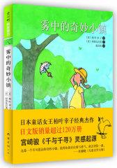 爱心树纯美童话1:雾中的奇妙小镇(宫崎骏《千与千寻》灵感起源)(爱心树童书出品)(试读本)