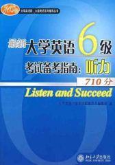 大学英语六级考试备考指南:听力710分(仅适用PC阅读)