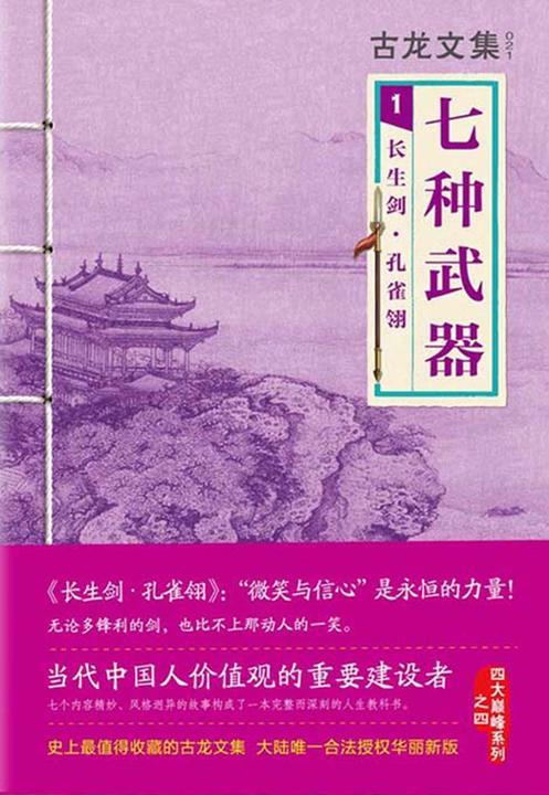 古龙文集·七种武器:长生剑·孔雀翎