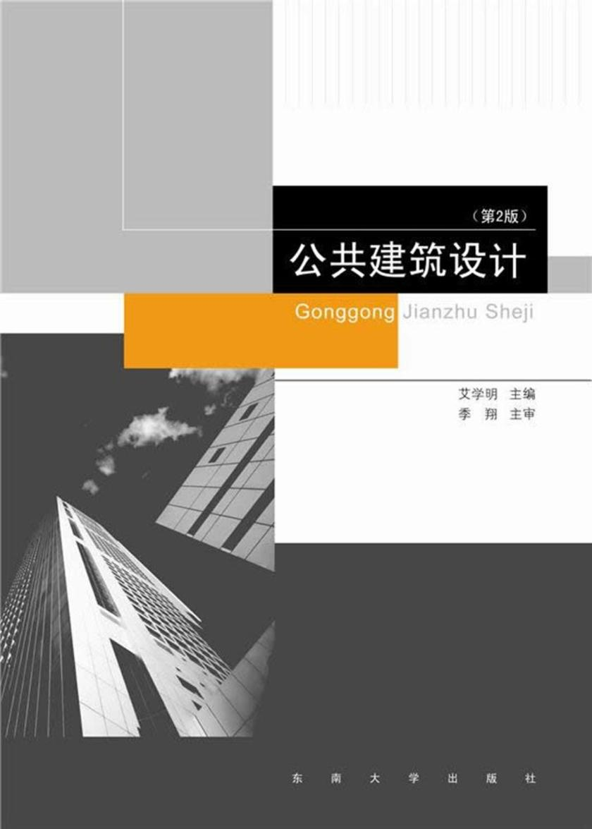 公共建筑设计(第2版)