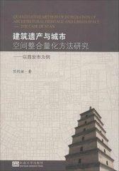 建筑遗产与城市空间整合量化方法研究——以西安市为例