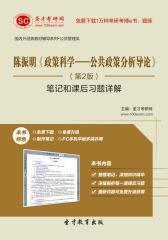 陈振明《政策科学—公共政策分析导论》(第2版)笔记和课后习题详解